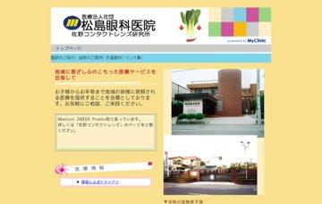 松島眼科医院