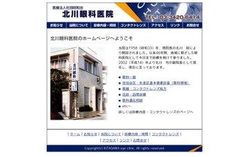 北川眼科医院