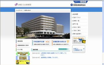 台東区立台東病院