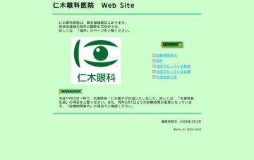 仁木眼科医院
