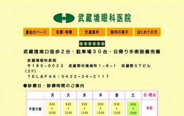 武蔵境眼科医院