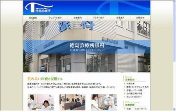 徳島診療所眼科