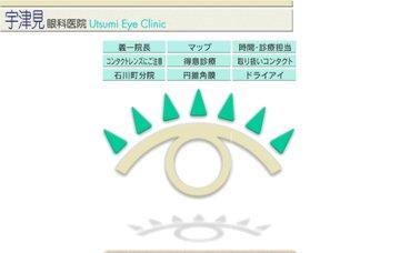 宇津見眼科医院