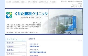 くりた眼科クリニック