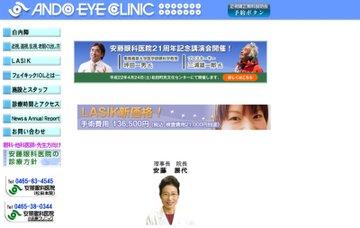 安藤眼科医院